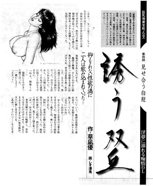 雑誌小説のカット(当時のヤフオクページより)