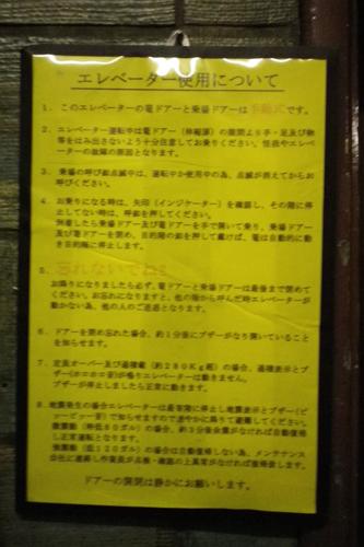 エレベーター脇に掲示された乗り方説明書