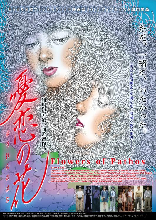 浦嶋嶺至監督長編映画『憂恋の花』ポスター